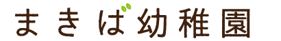 自然とともに、すくすく。のびのび。三重県四日市市の小川の流れる幼稚園です。